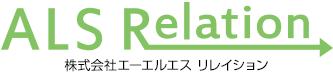 ALS Relation(株式会社エーエルエス リレイション)